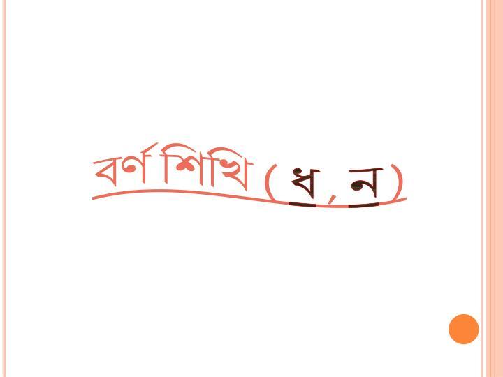 বর্ণ শিখি (
