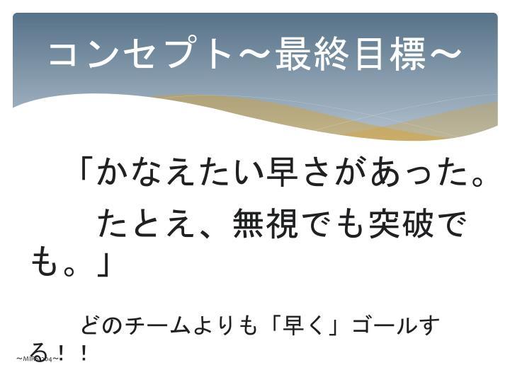 コンセプト~最終目標~