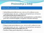proizvodnja u srbiji