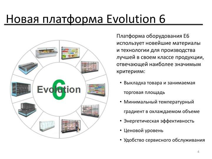Новая платформа Е