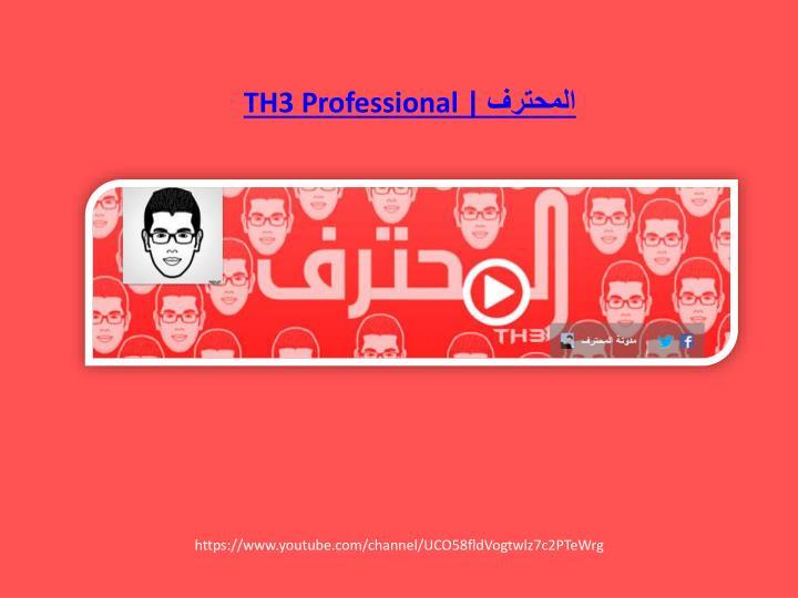TH3 Professional |