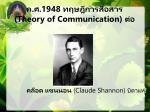 1948 theory of communication1