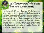 1953 speedcoding