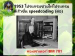 1953 speedcoding1