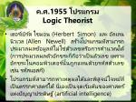 1955 logic theorist