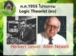 1955 logic theorist1
