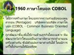 1960 cobol