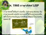 1960 lisp