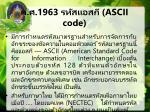 1963 ascii code