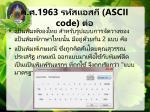 1963 ascii code1