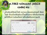 1963 ascii code2