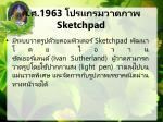 1963 sketchpad