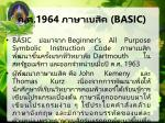 1964 basic