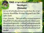 1965 simula