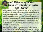1968 goto