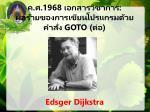 1968 goto1