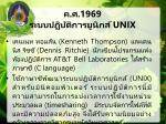 1969 unix