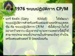 1976 cp m
