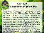 1979 visicalc