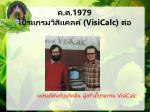 1979 visicalc1
