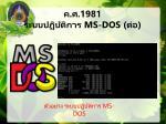 1981 ms dos1