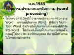 1983 word processing
