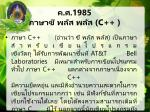 1985 c