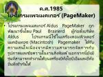 1985 pagemaker
