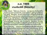 1989 simcity