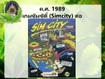 1989 simcity1