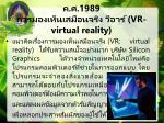 1989 vr virtual reality