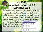 1990 3 0 windows 3 0