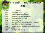 slide8