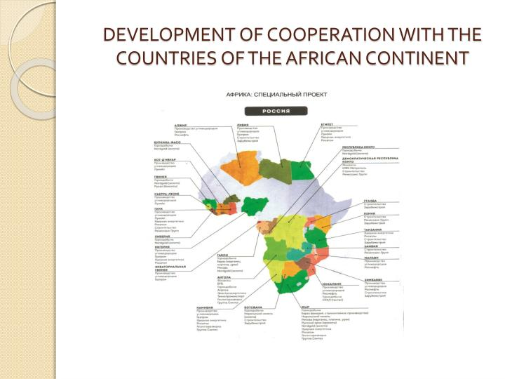 Development of cooperation with the countries of the African continent