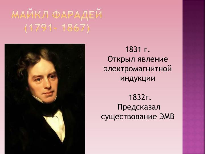 1831 г.