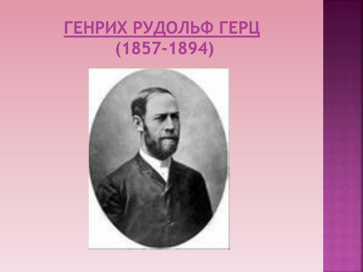 ГЕНРИХ РУДОЛЬФ ГЕРЦ