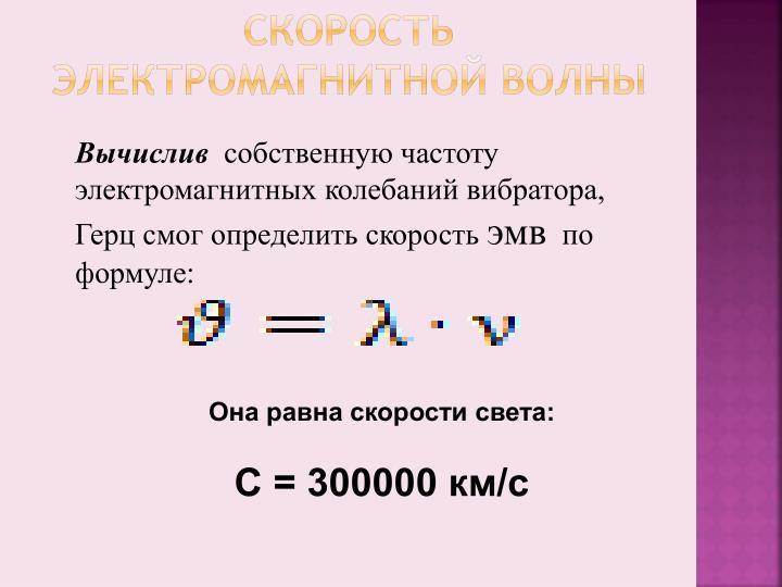 Скорость электромагнитной волны