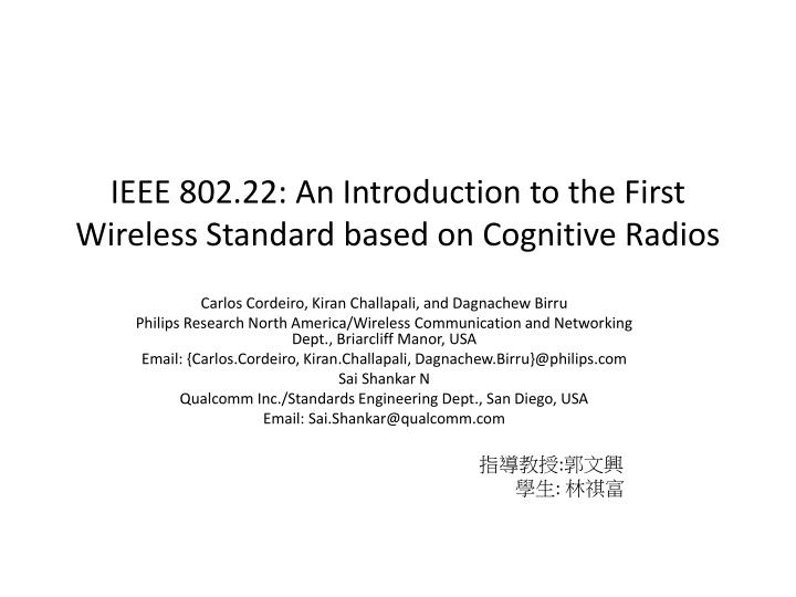 Ieee 802 22 an introduction to the first wireless standard based on cognitive radios