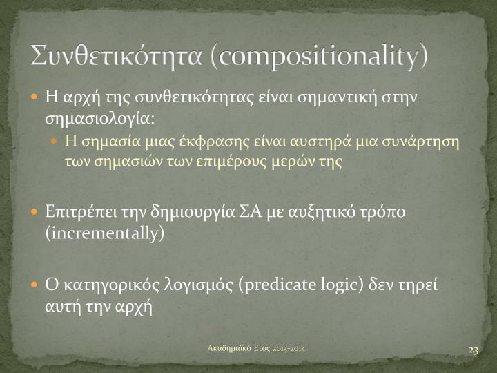 Συνθετικότητα (