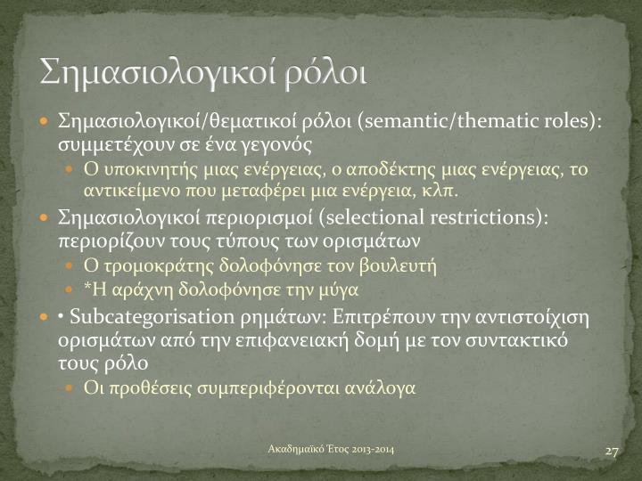 Σημασιολογικοί ρόλοι