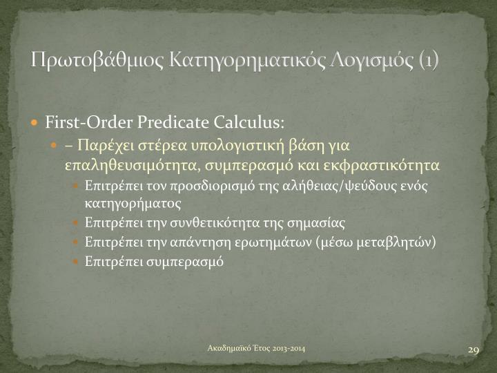 Πρωτοβάθμιος Κατηγορηματικός Λογισμός (1)