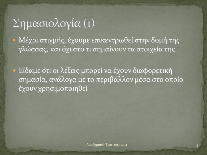 Σημασιολογία (1)