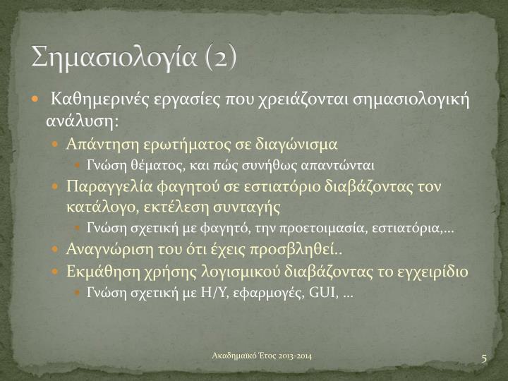 Σημασιολογία (2)