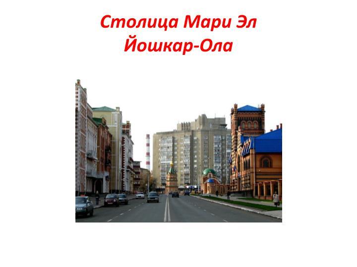 Столица Мари Эл