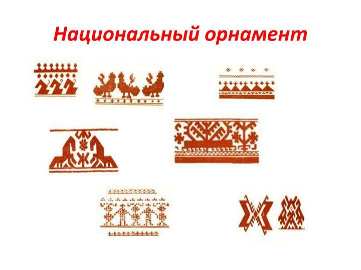 Национальный орнамент