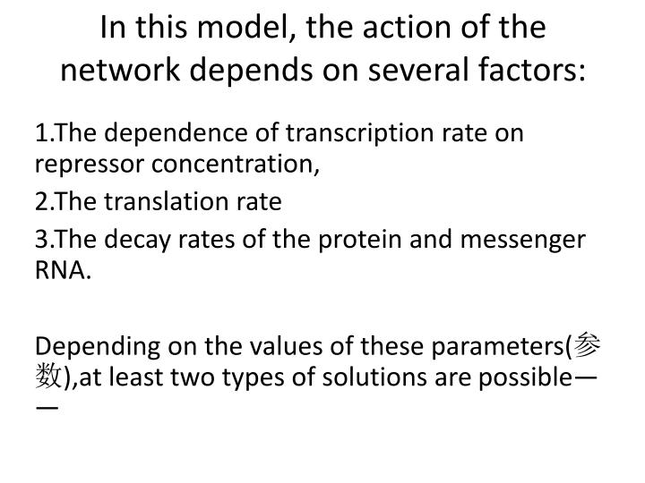 In this model, the action of the network depends on several factors: