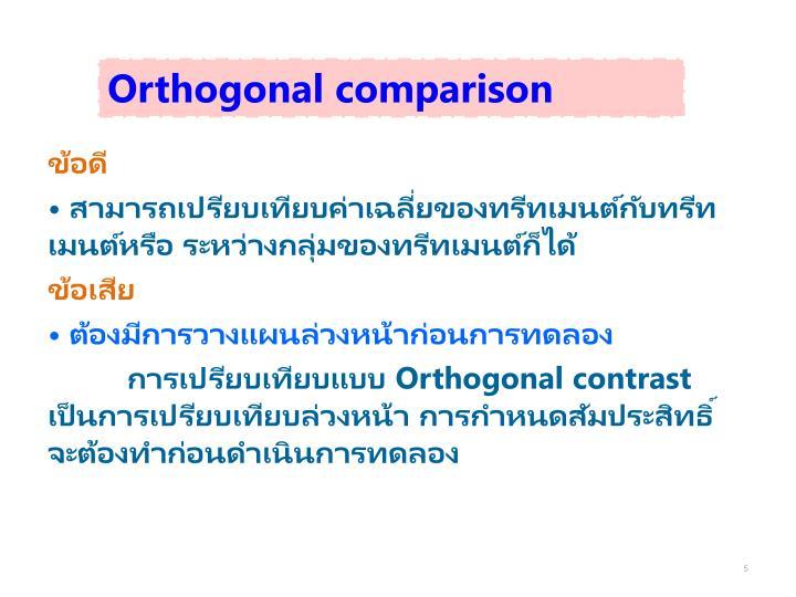 Orthogonal comparison