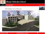 birzait orthodox school1