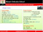 birzait orthodox school34