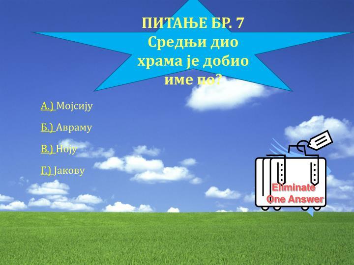 ПИТАЊЕ БР. 7